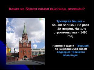 Какая из башен самая высокая, великан? Троицкая башня – башня великан. Её рос
