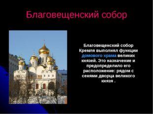 Благовещенский собор Благовещенский собор Кремля выполнял функции домового хр