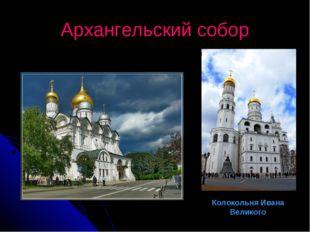 Архангельский собор Самый пышный из всех. Архангельский собор – это усыпальни