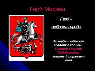 Герб Москвы Герб – эмблема города. На гербе изображён всадник с копьём - Свят