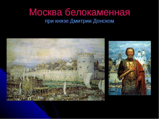 Москва белокаменная при князе Дмитрии Донском