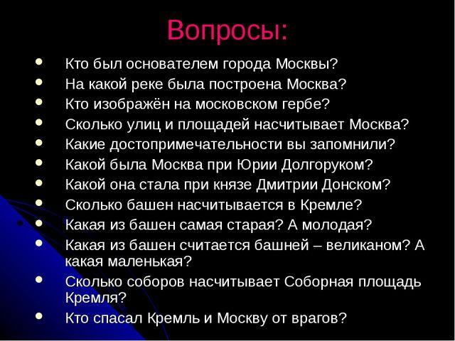 Вопросы: Кто был основателем города Москвы? На какой реке была построена Моск...