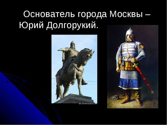 Основатель города Москвы – Юрий Долгорукий.