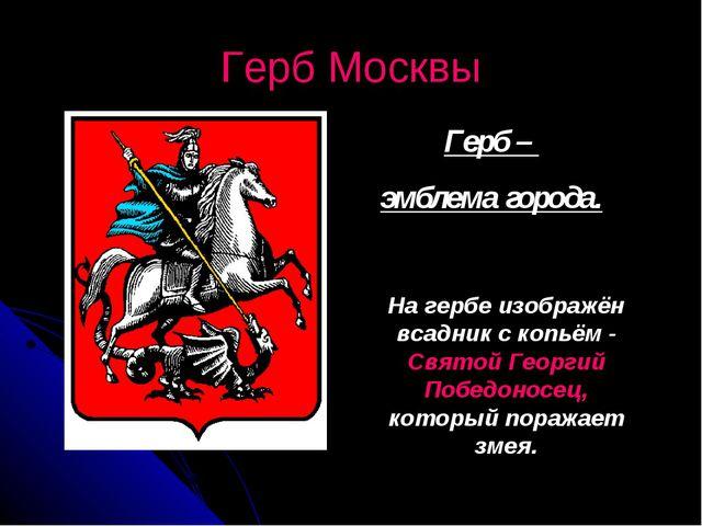 Герб Москвы Герб – эмблема города. На гербе изображён всадник с копьём - Свят...