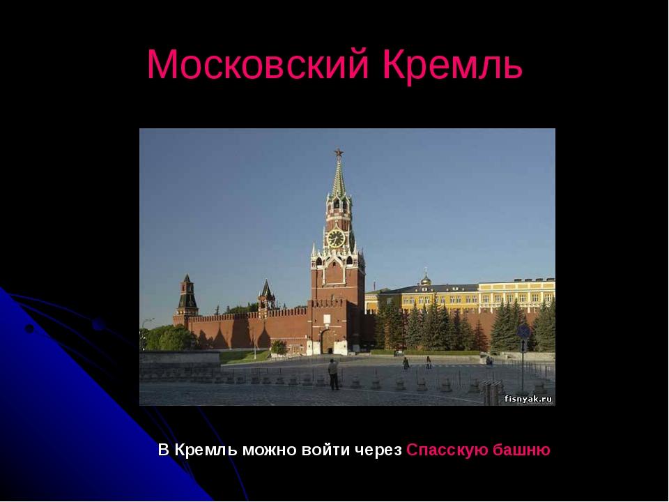 Московский Кремль В Кремль можно войти через Спасскую башню
