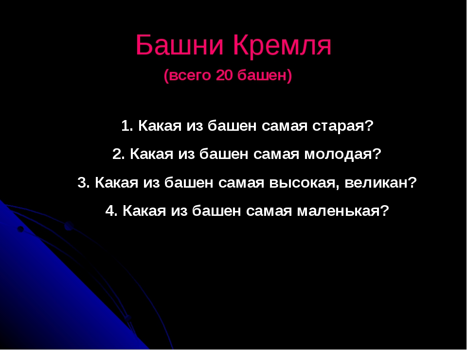 Башни Кремля (всего 20 башен) Какая из башен самая старая? Какая из башен сам...