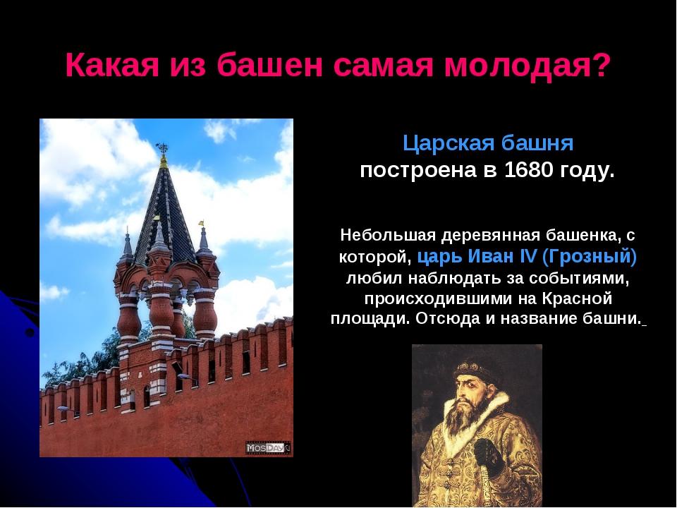 Какая из башен самая молодая? Царская башня построена в 1680 году. Небольшая...
