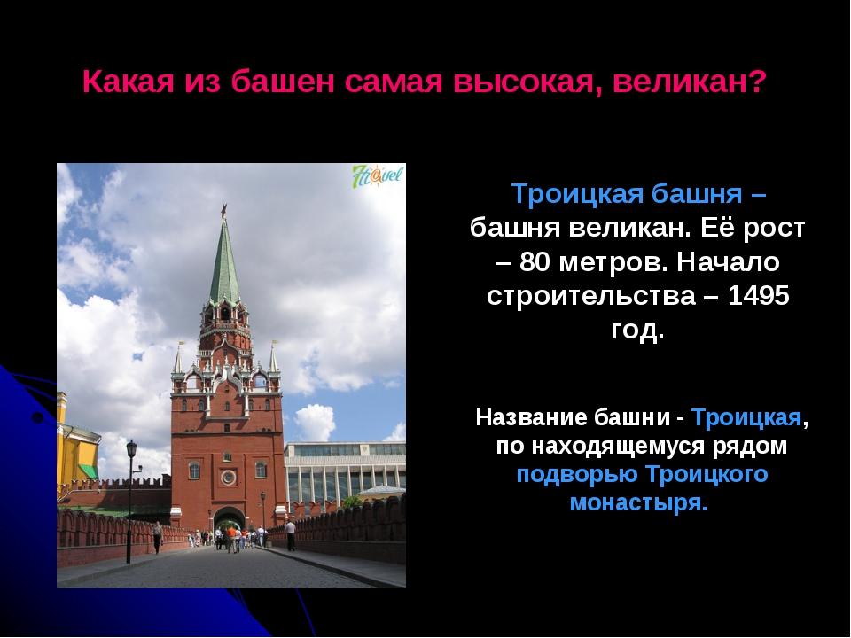Какая из башен самая высокая, великан? Троицкая башня – башня великан. Её рос...