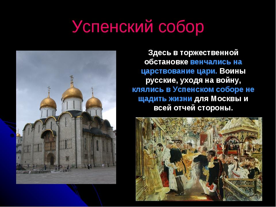 Успенский собор Здесь в торжественной обстановке венчались на царствование ца...