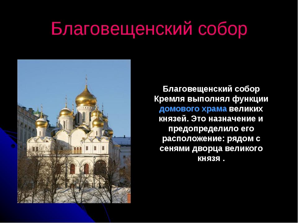 Благовещенский собор Благовещенский собор Кремля выполнял функции домового хр...