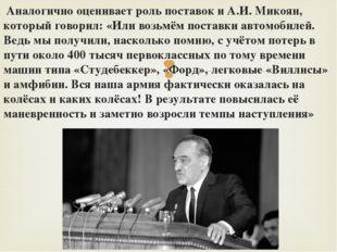Аналогично оценивает роль поставок и А.И. Микоян, который говорил: «Или возь