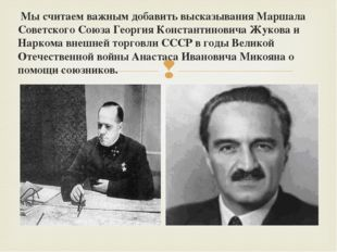 Мы считаем важным добавить высказывания Маршала Советского Союза Георгия Кон