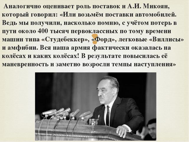 Аналогично оценивает роль поставок и А.И. Микоян, который говорил: «Или возь...