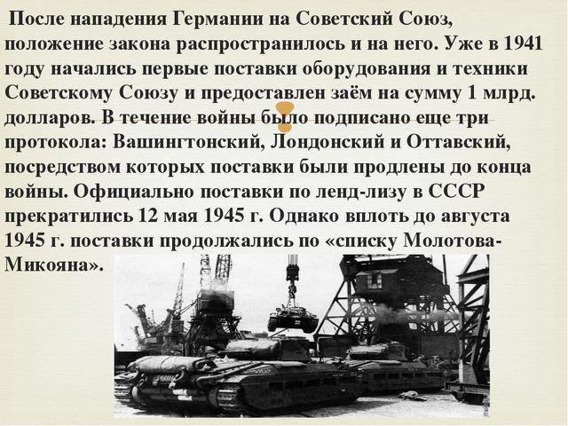 После нападения Германии на Советский Союз, положение закона распространилос...
