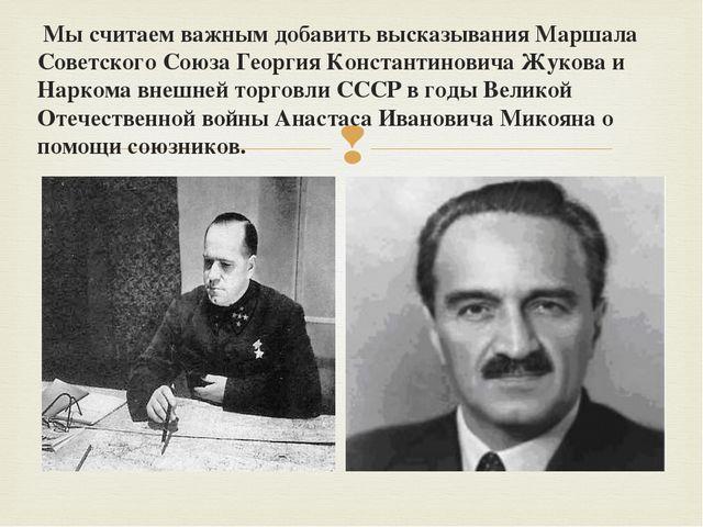 Мы считаем важным добавить высказывания Маршала Советского Союза Георгия Кон...