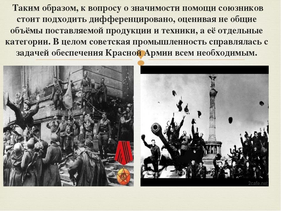 Таким образом, к вопросу о значимости помощи союзников стоит подходить диффе...