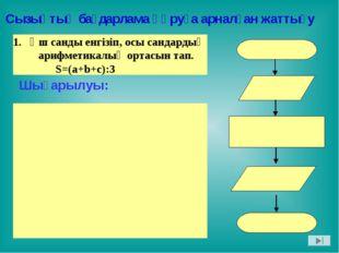 Шығарылуы: Үш санды енгiзiп, осы сандардың арифметикалық ортасын тап. S=(a+b+