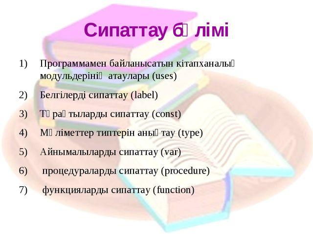 Сипаттау бөлімі Программамен байланысатын кітапханалық модульдерінің атаулары...