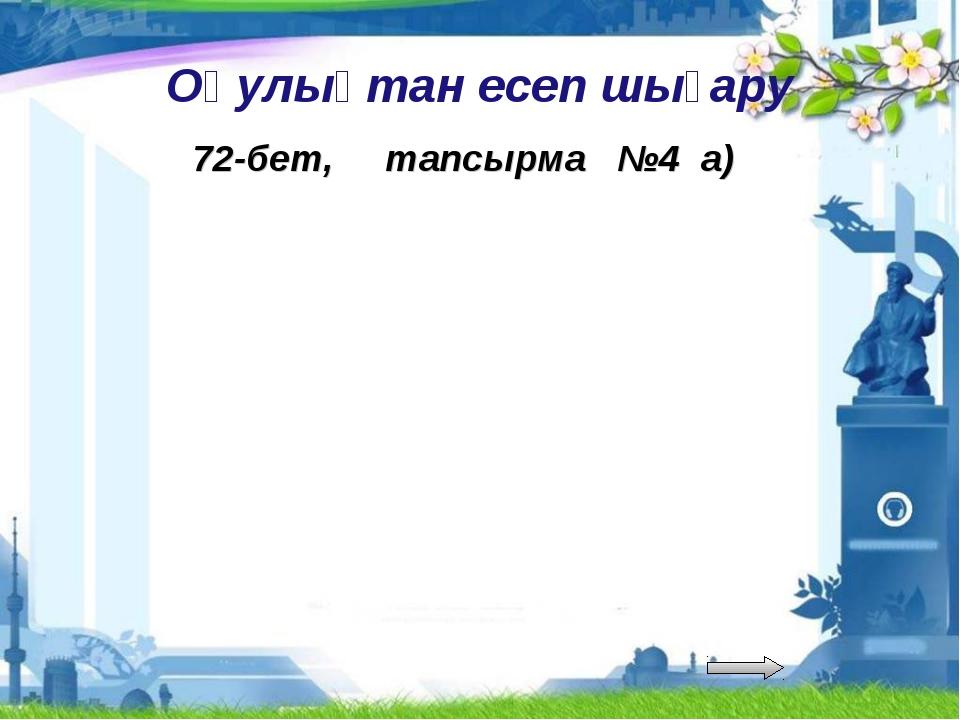 Оқулықтан есеп шығару 72-бет, тапсырма №4 а)