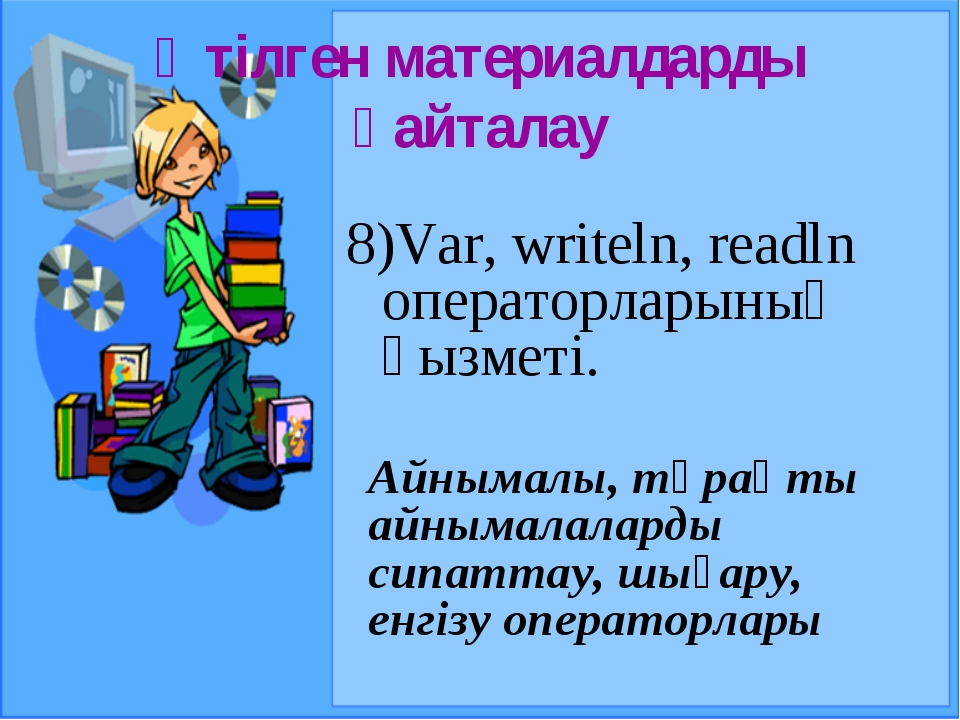 Өтілген материалдарды қайталау 8)Var, writeln, readln операторларының қызметі...