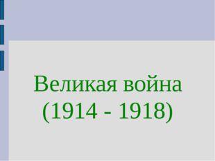Великая война (1914 - 1918)