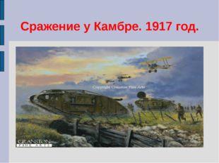 Сражение у Камбре. 1917 год.