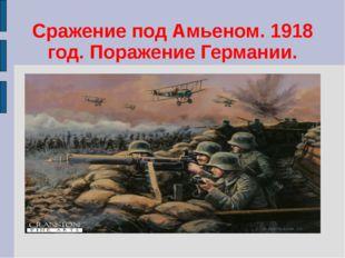 Сражение под Амьеном. 1918 год. Поражение Германии.