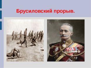 Брусиловский прорыв.
