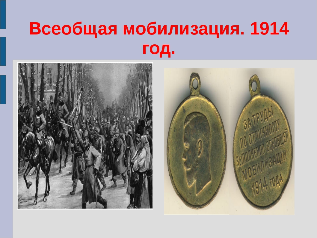 Всеобщая мобилизация. 1914 год.