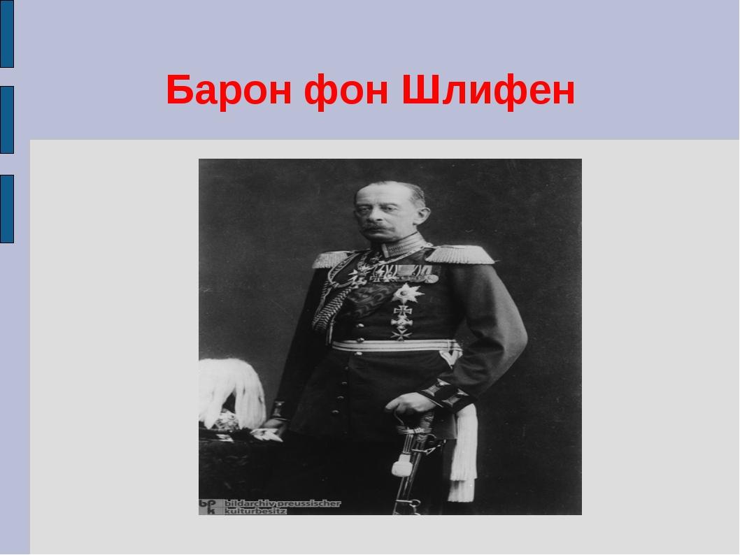 Барон фон Шлифен