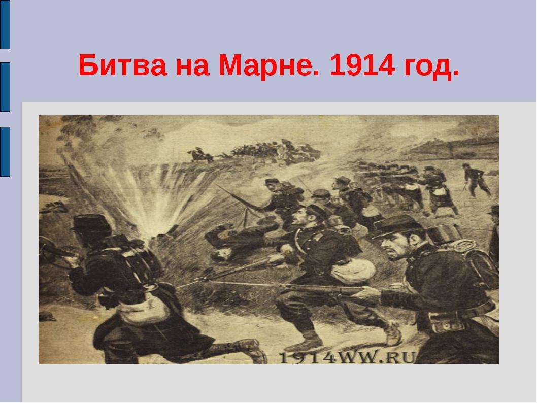 Битва на Марне. 1914 год.