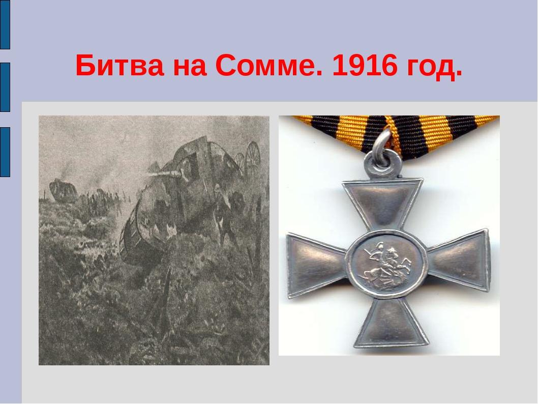Битва на Сомме. 1916 год.