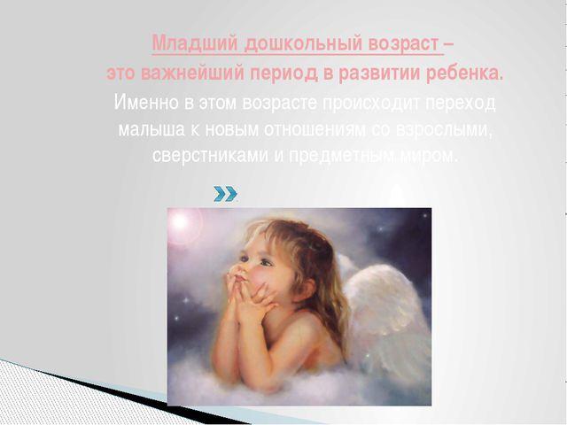 Младший дошкольный возраст – это важнейший период в развитии ребенка. Именно...