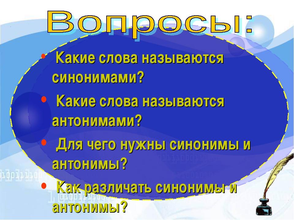 Какие слова называются синонимами? Какие слова называются антонимами? Для че...