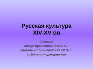 Русская культура  XIV-XV вв. 10 класс Автор: Красноплахтова Н.Б.,  учитель