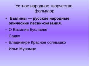 Устное народное творчество, фольклор  Былины — русские народные эпические пе
