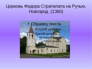 Церковь Федора Стратилата на Ручью, Новгород  (1360)