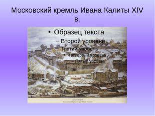 Московский кремль Ивана Калиты XIV в.