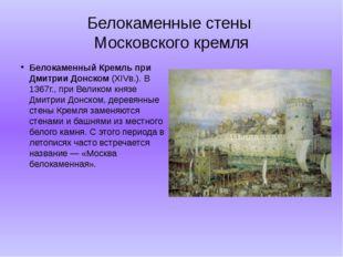 Белокаменные стены  Московского кремля Белокаменный Кремль при Дмитрии Донск