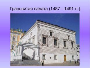 Грановитая палата (1487—1491 гг.)