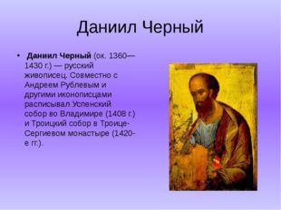 Даниил Черный  Даниил Черный (ок. 1360—1430 г.) — русский живописец. Совмест