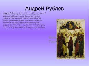 Андрей Рублев  Андрей Рублев (ок. 1360—1370 — ок. 1430 гг.) — русский живопи