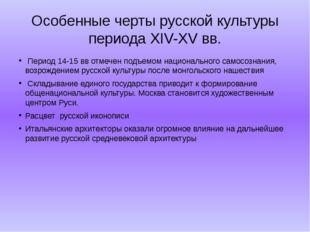 Особенные черты русской культуры периода XIV-XV вв.  Период 14-15 вв отмечен