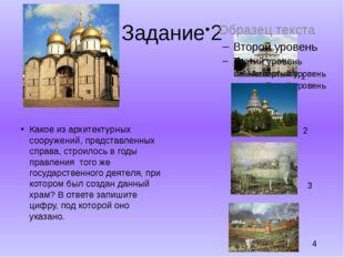 Задание 2 Какое из архитектурных сооружений, представленных справа, строилос