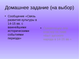 Домашнее задание (на выбор) Сообщение «Связь развития культуры в 14-15 вв. с