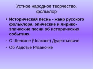 Устное народное творчество, фольклор Историческая песнь - жанр русского фоль