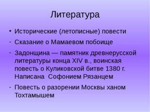 Литература Исторические (летописные) повести Сказание о Мамаевом побоище З