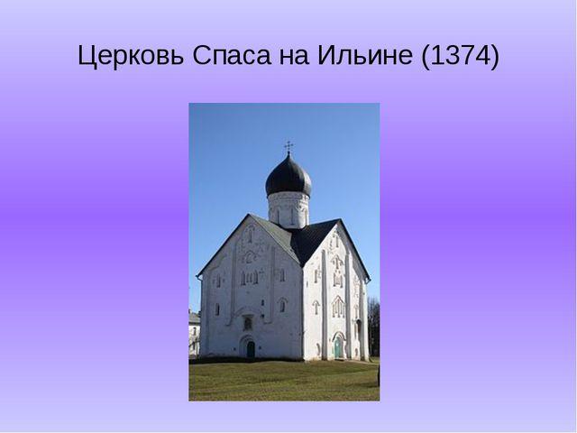 Церковь Спаса на Ильине (1374)