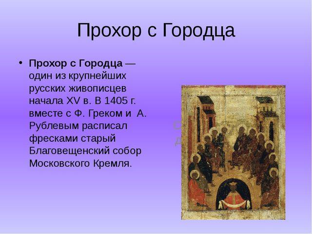 Прохор с Городца Прохор с Городца — один из крупнейших русских живописцев на...