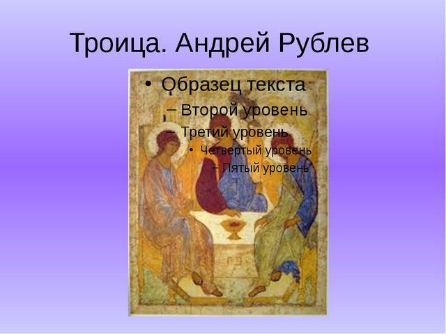 Троица. Андрей Рублев